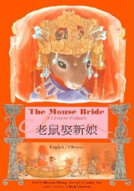 The Mouse Bride: A Chinese Folktale